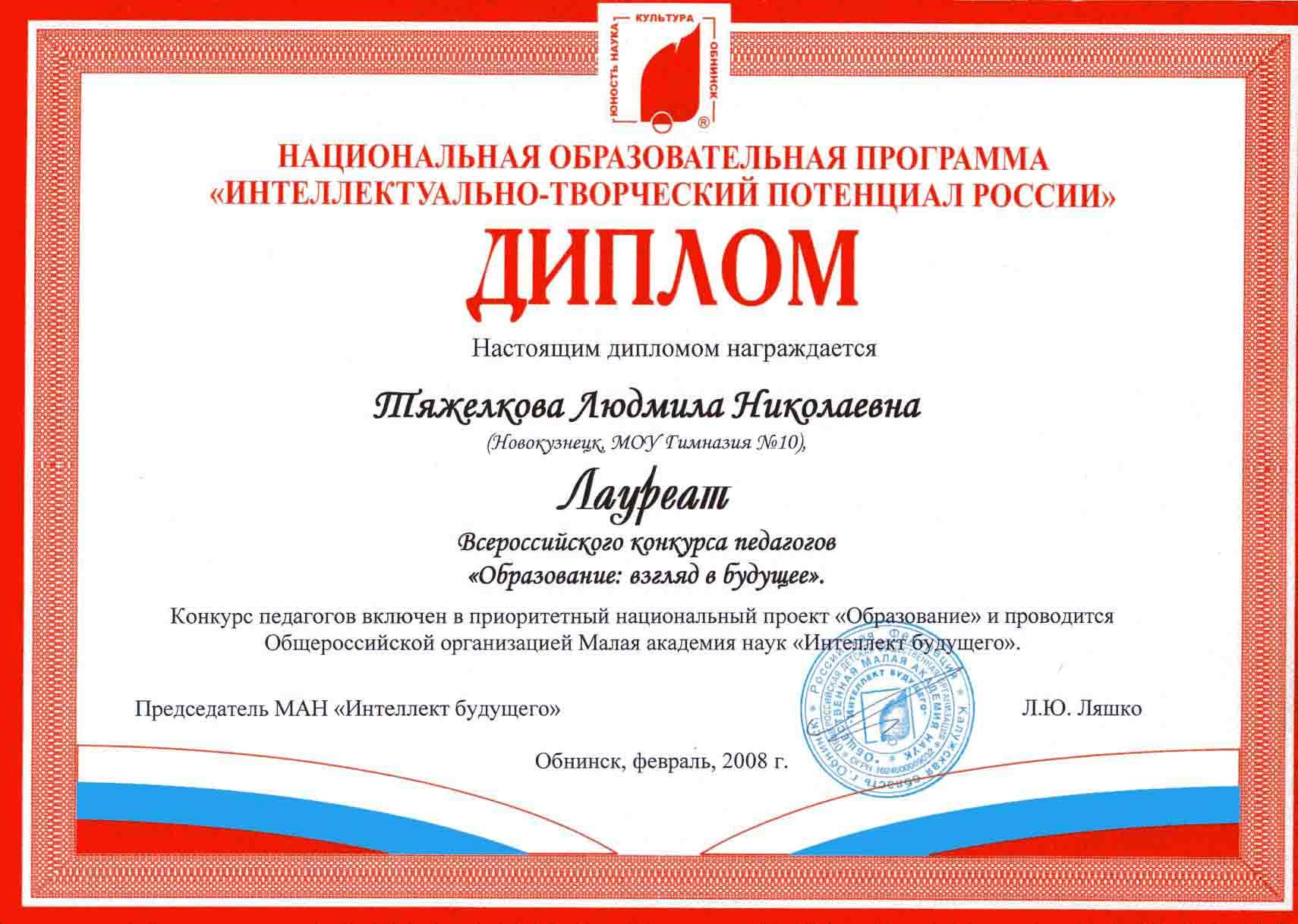 Диплом Лауреата Всероссийского конкурса